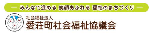 社会福祉法人 愛荘町社会福祉協議会